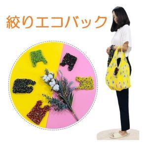 絞り エコバック 伸縮自在 伸びる コンパクト 軽量 しぼり ショッピングバック 携帯 買い物バック サブバック ショルダーバッグ 鞄 かばん バック|mamama-mall