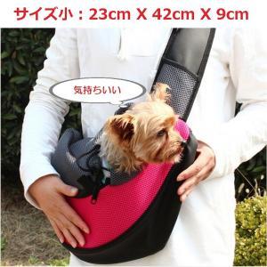 犬 スリング バッグ サイズ(小) ドック ショルダー キャリーバッグ お出かけバッグ 猫 抱っこひも かばん 送料無料|mamama-mall