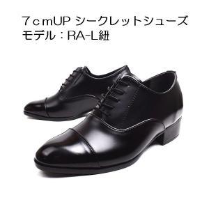 シークレットシューズ モデル RA-L紐 身長 7cm UP 脚長靴 シークレットインソール 入り ビジネスシューズ シークレットブーツ 上げ底 厚底 mamama-mall