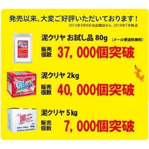 送料無料 泥汚れ 用 洗濯 洗剤 「泥クリヤ 2kg」 ユニフォーム 野球洗剤 土 除菌 消臭 泥クリア|mamano|11