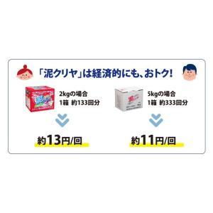 送料無料 泥汚れ 用 洗濯 洗剤 「泥クリヤ 2kg」 ユニフォーム 野球洗剤 土 除菌 消臭 泥クリア|mamano|10