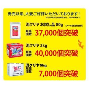 初回限定 泥汚れ 専用 洗濯 洗剤 「泥クリヤ 80g」 野球 サッカー ユニフォーム を スッキリ 白く 送料無料|mamano|11