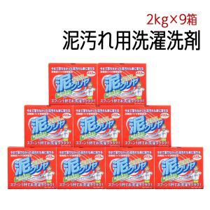 「泥クリヤ 2kg×9箱セット」泥汚れ 専用 洗濯 洗剤  除菌 消臭 野球 サッカー ユニフォーム  粉末洗剤 mamano