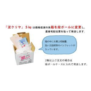 泥汚れ 専用 洗濯 洗剤 「 泥クリヤ 5kg」 野球 サッカー ユニフォーム 靴下 除菌 消臭 粉末洗剤|mamano|02