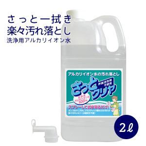 お掃除 楽々 界面活性剤 不使用 洗浄用 アルカリイオン水 100% のクリーナー「さっとクリヤ2L」|mamano