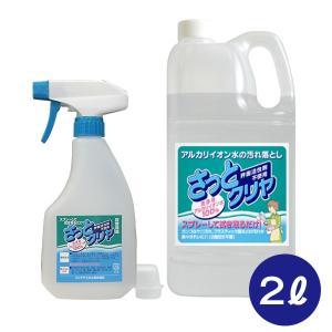さっとクリヤ 2L+専用スプレーボトル 洗浄用アルカリイオン水100% さっと一拭き 簡単ピカピカ