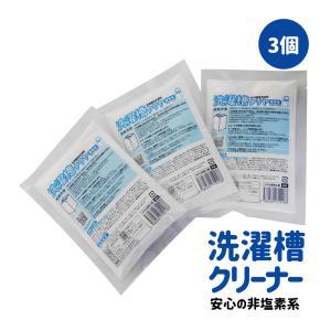 洗濯槽クリーナー 黒カビ ヌメリ 悪臭 を 強力洗浄「 洗濯槽クリヤ 1箱(3回分3袋入)」|mamano