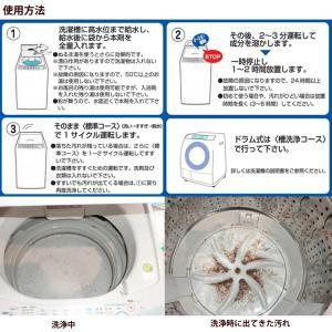 洗濯槽クリーナー 黒カビ ヌメリ 悪臭 を 強力洗浄「 洗濯槽クリヤ 1箱(3回分3袋入)」|mamano|04