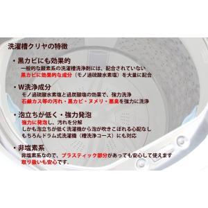 初回限定 洗濯槽クリーナー 洗濯槽 洗浄剤 「洗濯槽クリヤ お試し 1回分」非塩素系 黒カビ まで 除菌 送料無料|mamano|05