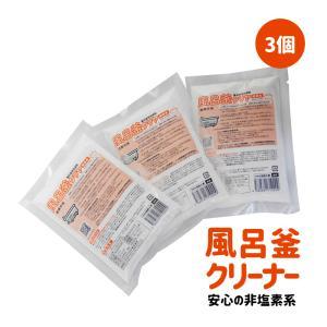 風呂釜 洗浄剤 「風呂釜クリヤ 3回分 」除菌 効果 で 清潔 に 風呂釜クリーナー |mamano