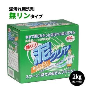 無リン タイプ 泥汚れ 用 洗濯洗剤 「泥クリヤグリーン 2kg」野球 サッカー ユニフォーム 上履き|mamano