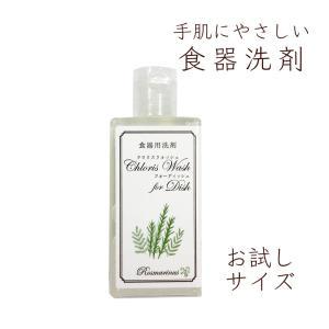手 肌 やさしい 食器用洗剤 「 ChlorisWashforDish クロリスウォッシュ」 30ml お試し 手荒れ対策 代引不可|mamano
