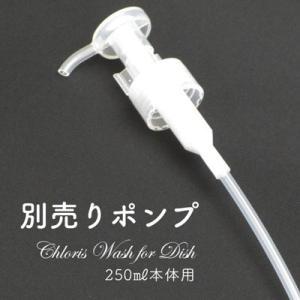 別売りポンプ クロリスウォッシュ 本体 250mll専用ポンプ Chloris Wash for Dish 【ゆうパケット】 YP 【代引不可】|mamano