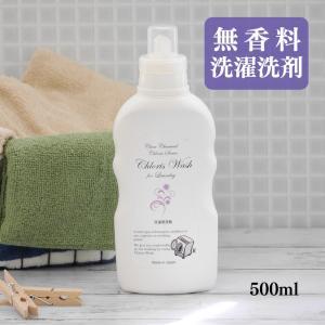 無香料 無蛍光 超 コンパクト タイプ 液体 洗濯 洗剤 「Chloris Wash for Laundry 500g」|mamano
