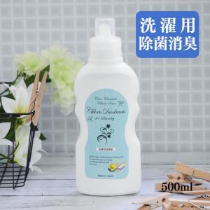 部屋干し の 臭い 対策 洗濯用 除菌 消臭剤 「Chloris Deodrants for Laundry 500ml」|mamano