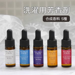 ChlorisFragrance for Laundry 合成香料 5種類|mamano