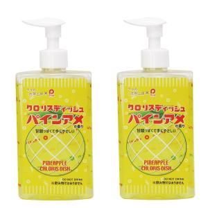 送料無料 2本セット「クロリスディッシュ パインアメ の 香り 300ml」手にやさしい 台所洗剤|mamano