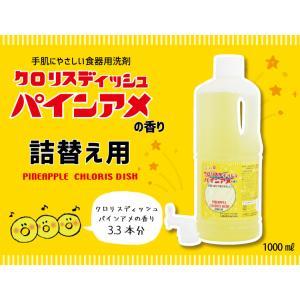 食器用洗剤「クロリスディッシュ パインアメの香り」詰め替え用1000ml|mamano|02