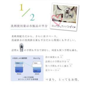 新発売 使用量半分 の コンパクト おしゃれ着 用 洗濯洗剤「Merrily 500g」ホワイトサングリア の香り 添加剤不使用|mamano|05