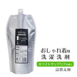 使用量半分 の おしゃれ着 用 洗濯 洗剤「Merrily 1000g 詰替え用」コンパクト 添加剤不使用|mamano