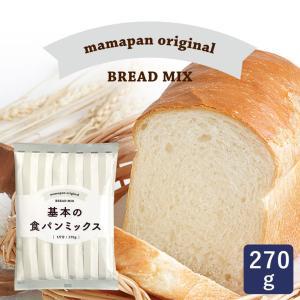 食パンミックス 基本の食パンミックス 1斤用 mamapan 270g|mamapan