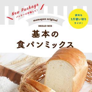 食パンミックス 基本の食パンミックス 1斤用 mamapan 270g|mamapan|02