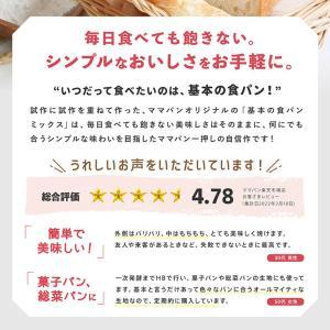食パンミックス 基本の食パンミックス 1斤用 mamapan 270g|mamapan|03