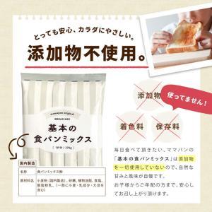 食パンミックス 基本の食パンミックス 1斤用 mamapan 270g|mamapan|05
