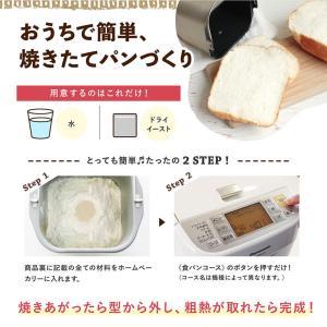 食パンミックス 基本の食パンミックス 1斤用 mamapan 270g|mamapan|06