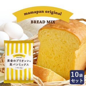 食パンミックス 黄金のブリオッシュ食パンミックス 1斤用 mamapan 250g×10 まとめ買い|mamapan