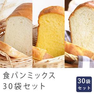 毎日パン作り 食パンミックス 30袋セット 基本の3種類 ホームベーカリー 1斤用 使い切り ミックス粉|mamapan