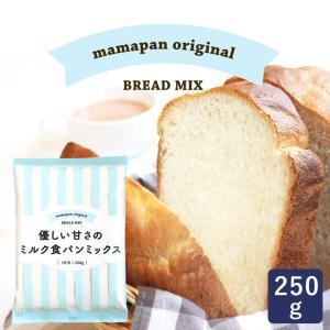 毎日パン作り 食パンミックス 30袋セット 基本の3種類 ホームベーカリー 1斤用 使い切り ミックス粉|mamapan|04