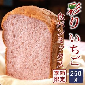 食パンミックス 彩りいちご食パンミックス mamapan 250g 1斤用 季節限定|mamapan