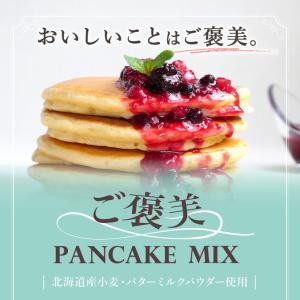 【mamapanオリジナル】 ミックス粉 北海道産小麦使用 パンケーキミックス mamapan 200g <香料・着色料・乳化剤不使用>|mamapan|02