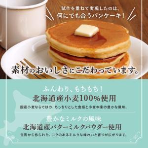 【mamapanオリジナル】 ミックス粉 北海道産小麦使用 パンケーキミックス mamapan 200g <香料・着色料・乳化剤不使用>|mamapan|04