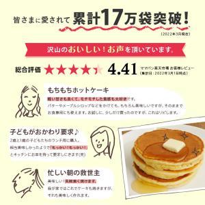【mamapanオリジナル】 ミックス粉 北海道産小麦使用 パンケーキミックス mamapan 200g <香料・着色料・乳化剤不使用>|mamapan|05