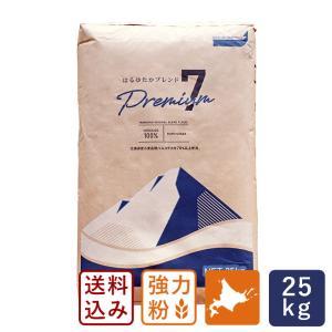 国産 強力粉 はるゆたかブレンドプレミアム7 北海道産 業務用 25kg パン用小麦粉
