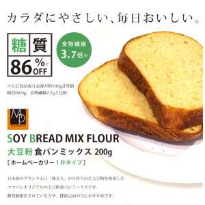 食パンミックス 大豆粉食パンミックス 1斤用 mamapan 200g 糖質制限 mamapan 02