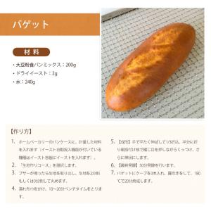 食パンミックス 大豆粉食パンミックス 1斤用 mamapan 200g 糖質制限 mamapan 11