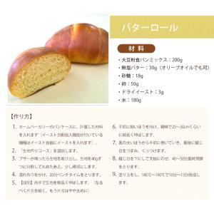 食パンミックス 大豆粉食パンミックス 1斤用 mamapan 200g 糖質制限 mamapan 12