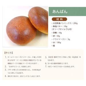 食パンミックス 大豆粉食パンミックス 1斤用 mamapan 200g 糖質制限 mamapan 14