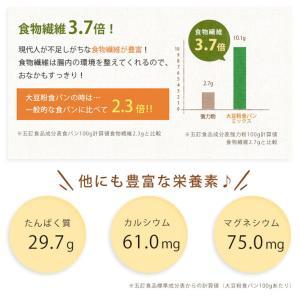 食パンミックス 大豆粉食パンミックス 1斤用 mamapan 200g 糖質制限 mamapan 05