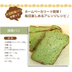 食パンミックス 大豆粉食パンミックス 1斤用 mamapan 200g 糖質制限 mamapan 09