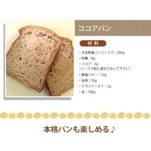 食パンミックス 大豆粉食パンミックス 1斤用 mamapan 200g 糖質制限 mamapan 10