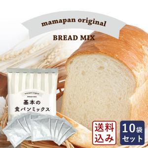 食パンミックスセット 基本の食パンミックス 1斤用 mamapan 270g×10+イースト3g×10 送料無料【沖縄は別途追加送料必要】|mamapan