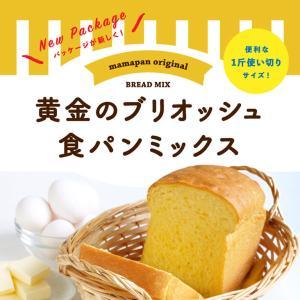 食パンミックスセット 黄金のブリオッシュ食パンミックス 1斤用 mamapan 250g×20 まとめ買い mamapan 02