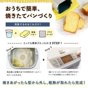 食パンミックスセット 黄金のブリオッシュ食パンミックス 1斤用 mamapan 250g×20 まとめ買い mamapan 05