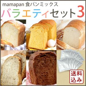 セット 食パンミックスバラエティセット3 パンミックス粉5種類×2袋+イースト3g×10 送料無料