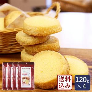 【ゆうパケット対象商品】 秋田県産あきたこまちの米粉と北海道産の砂糖を使用した、米粉のクッキーミック...