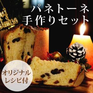 セット パネトーネ手作りセット mamapan オリジナルレシピ付 クリスマス 季節限定